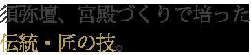 須弥壇、宮殿づくりで培った伝統・匠の技。